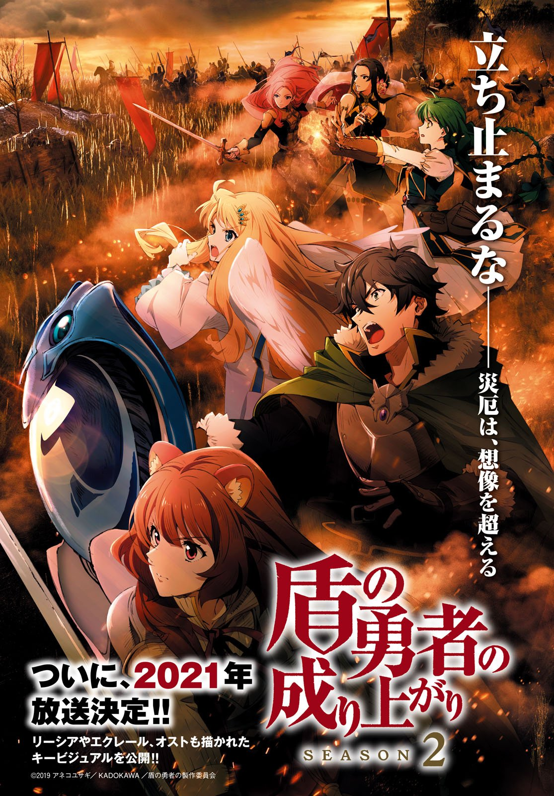 The Rising of the Shield Hero - chapter 70 - #2