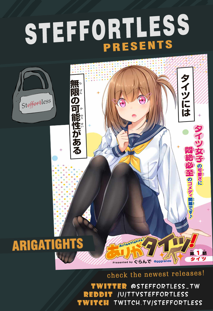 Arigatights - chapter 25 - #1
