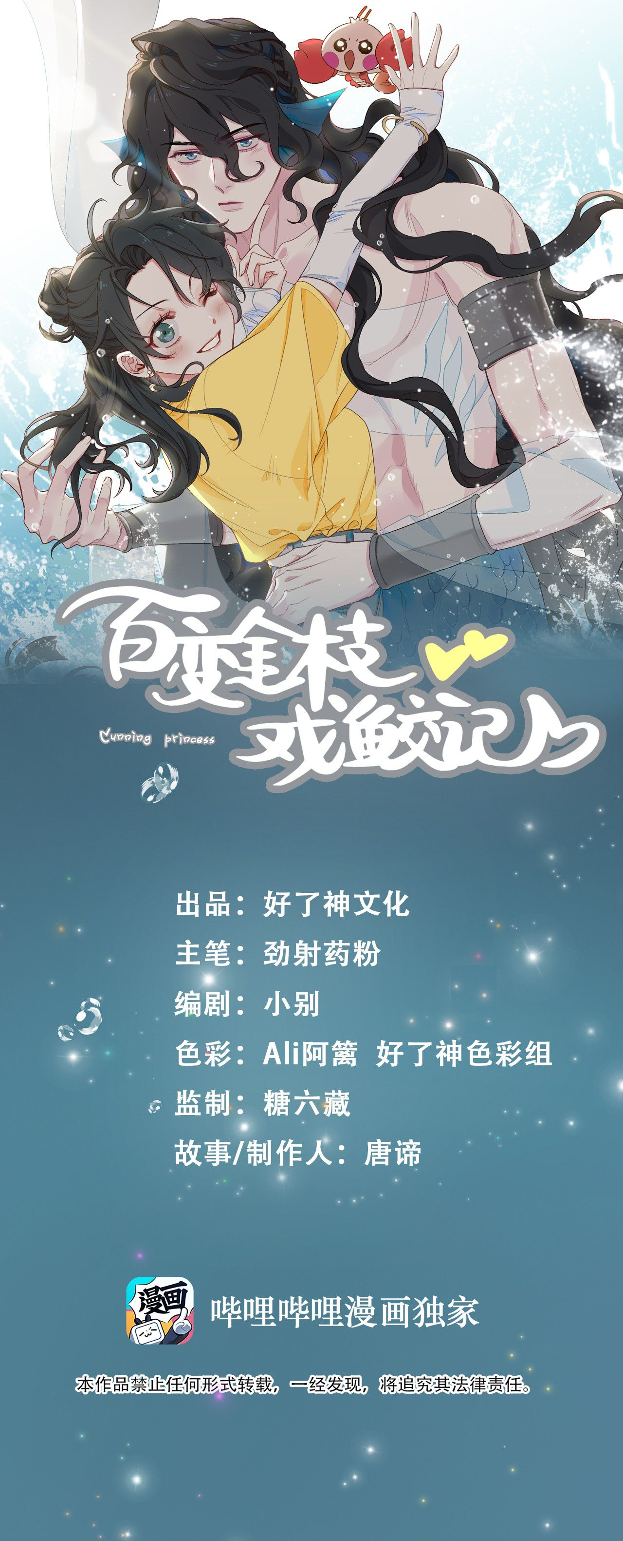 The Cunning Princess And The Shark - chapter 18 - #1