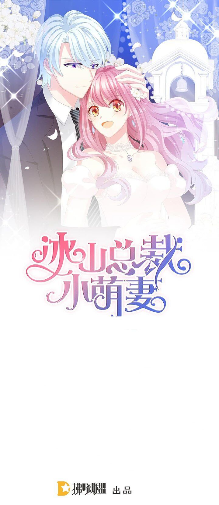 The Cute Wife Of The Cold Chairman - chapter 11 - #2