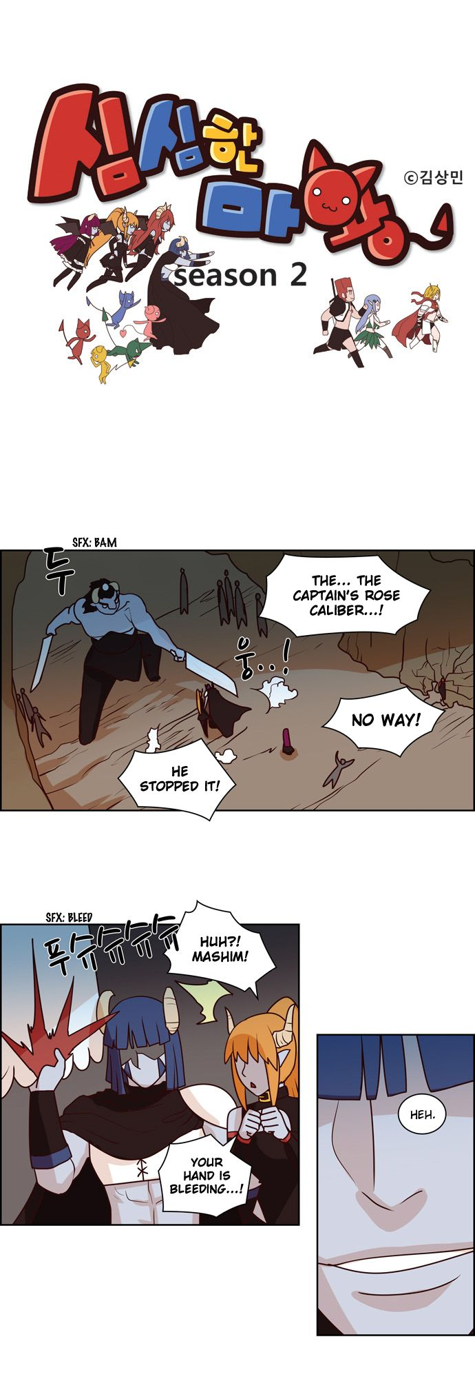 The Devil King Is Bored - chapter 213 - #1