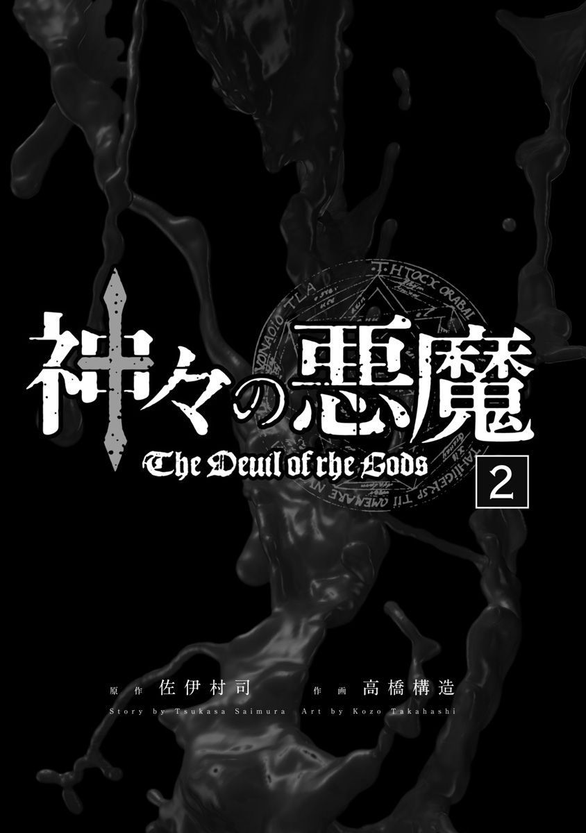 The Devil Of The Gods - chapter 6 - #3