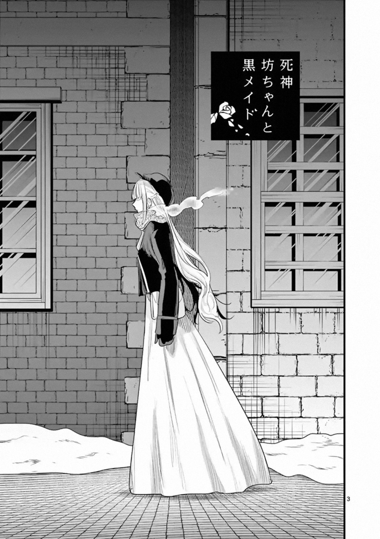 The Duke of Death And His Black Maid - chapter 161 - #3