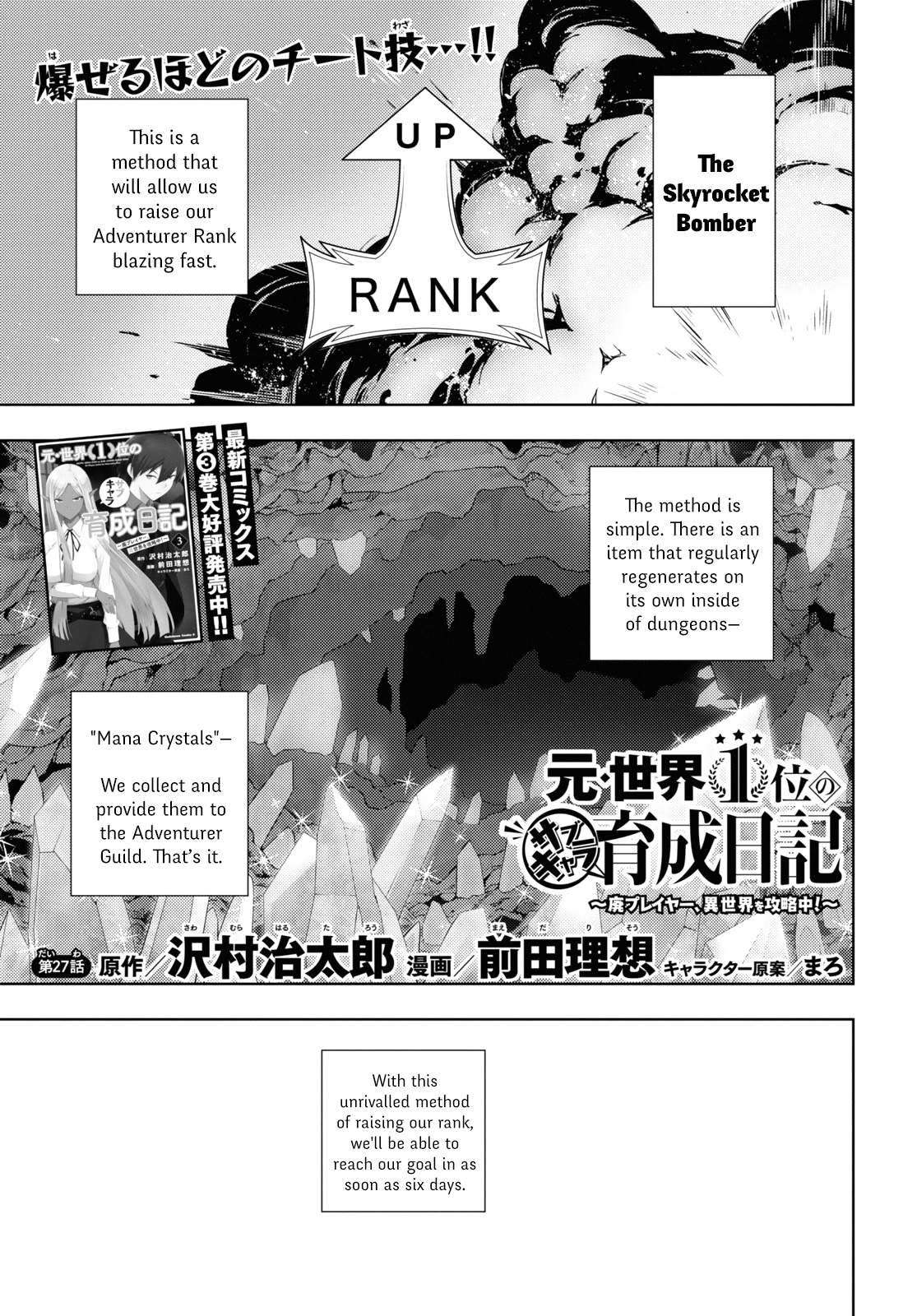 The Former Top 1's Sub-Character Training Diary ~A Dedicated Player is Currently Conquering Another World!~ - chapter 27 - #1