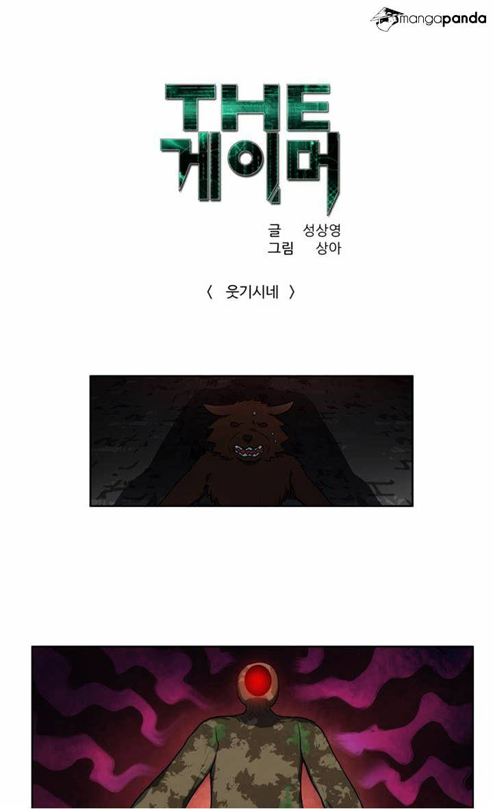 The Gamer - chapter 103 - #1