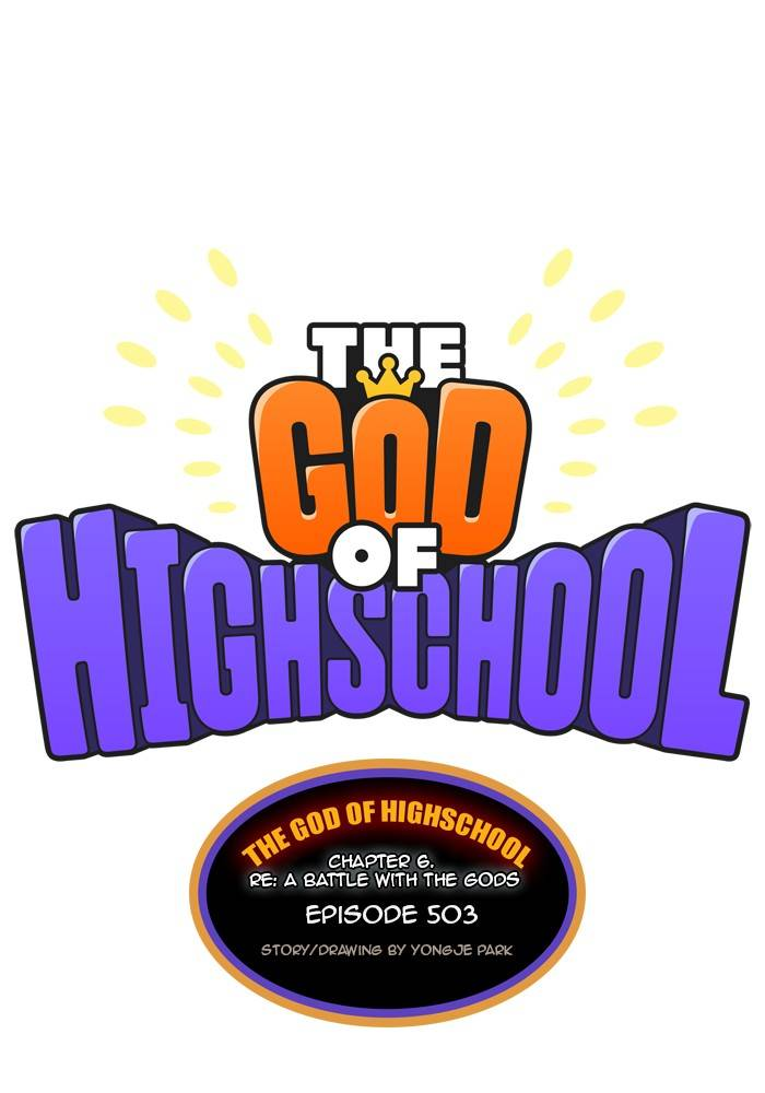 The God of High School - chapter 505 - #1