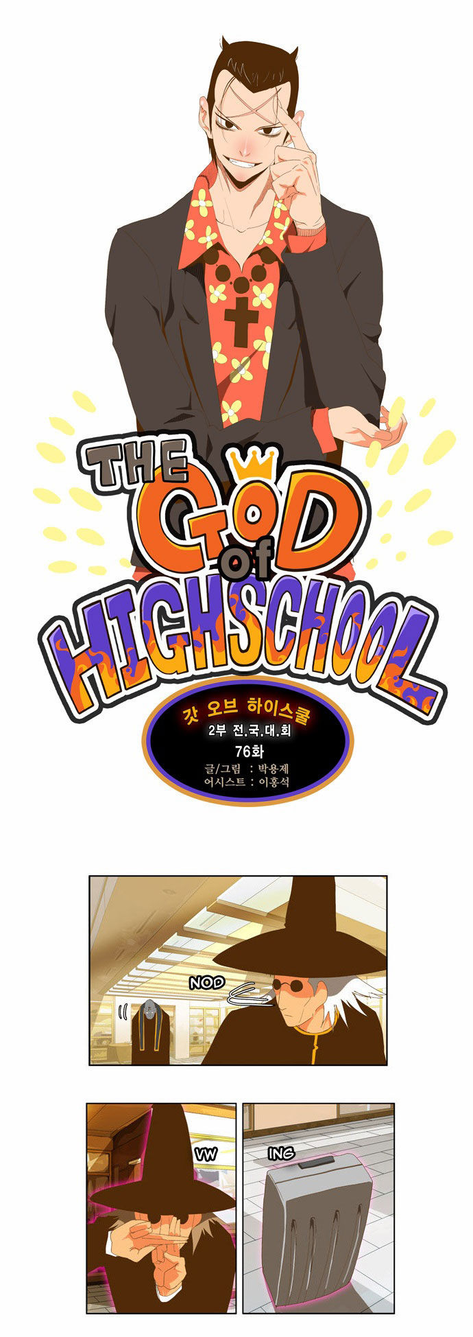 The God of High School - chapter 76 - #1