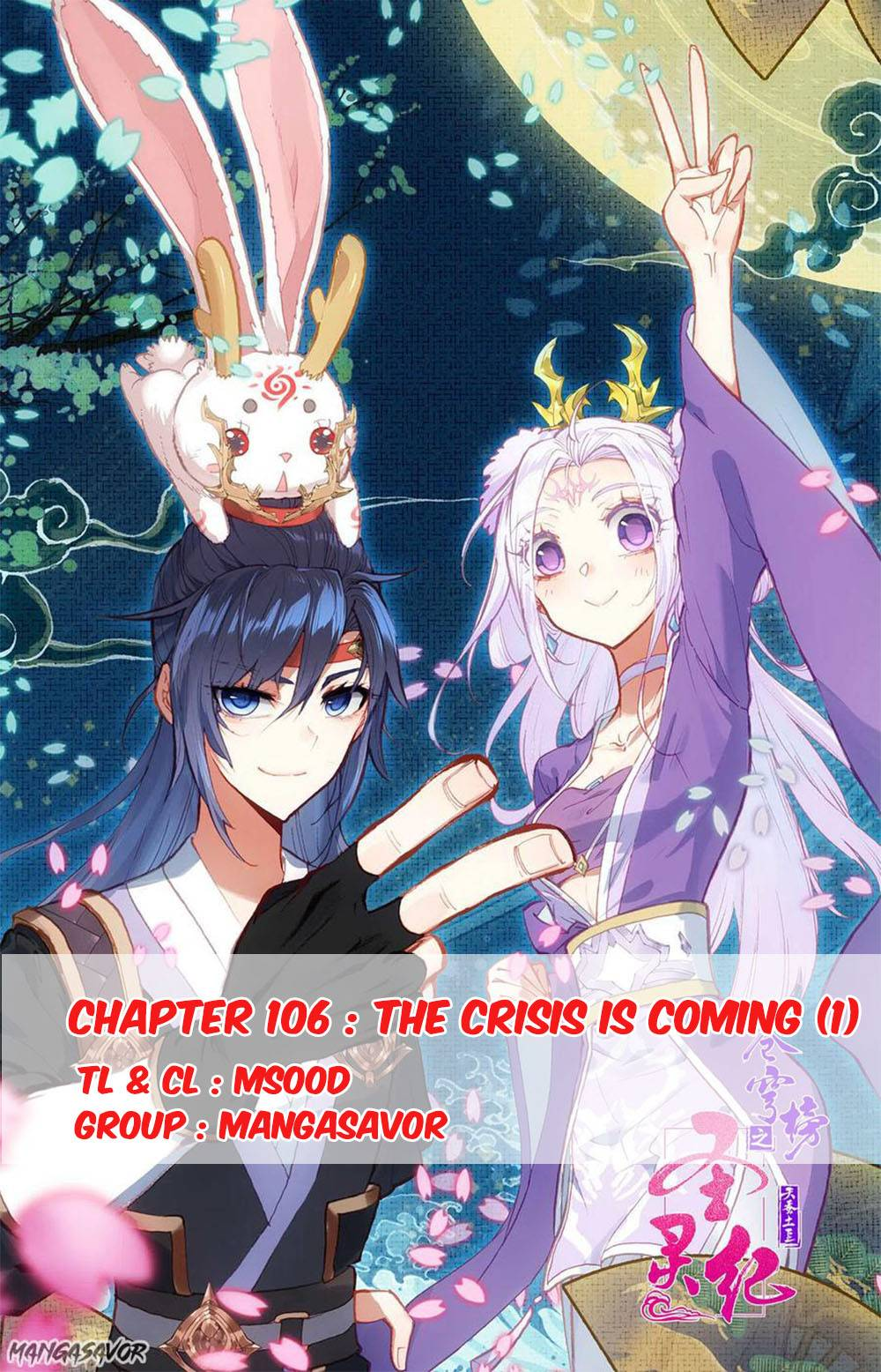 The Heaven's List - chapter 106 - #1