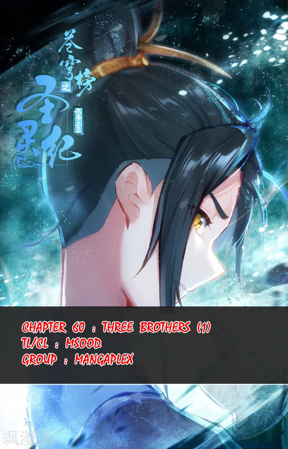 The Heaven's List - chapter 60 - #1