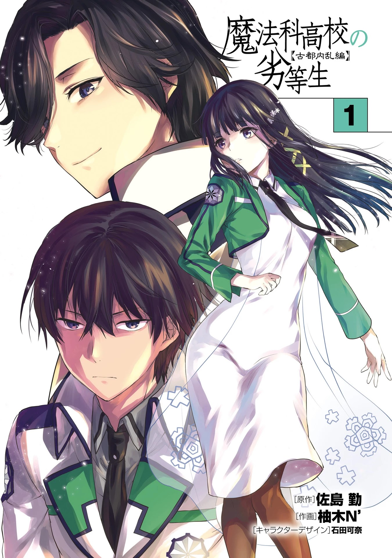 The Irregular at Magic High School: Ancient City Insurrection Arc - chapter 4 - #3