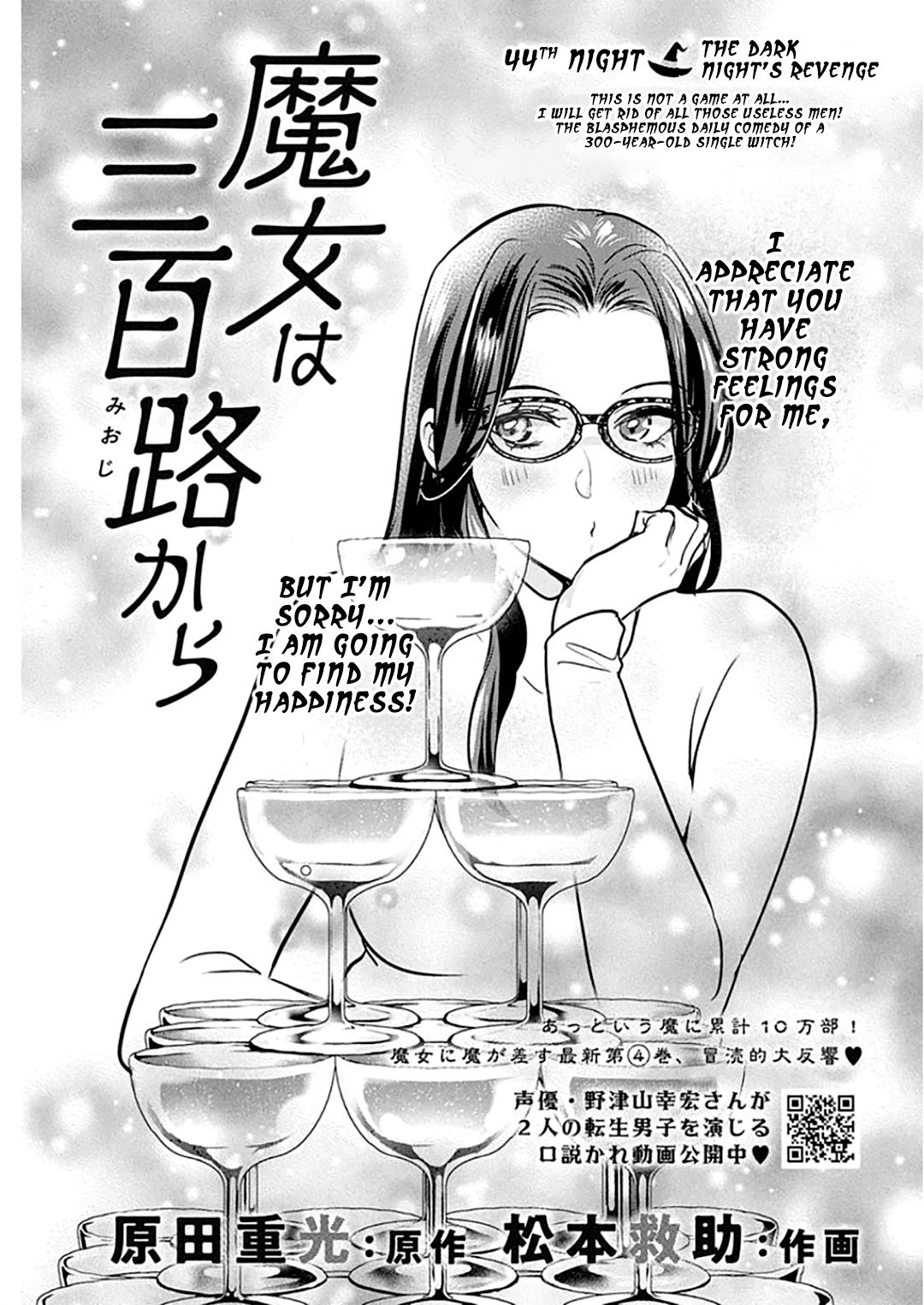 The Life of the Witch Who Remains Single for About 300 Years! - chapter 44 - #2