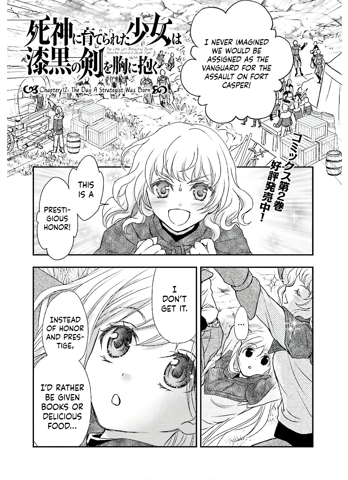 The Little Girl Raised by Death Hold the Sword of Death Tight - chapter 12 - #2