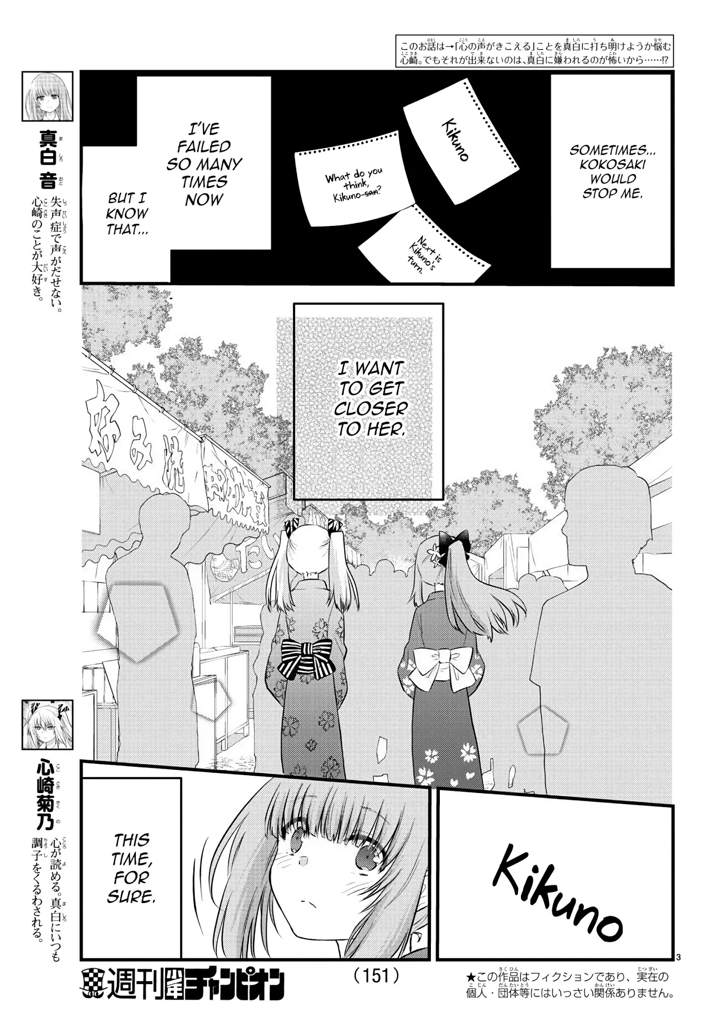 The Mute Girl and Her New Friend - chapter 26 - #3