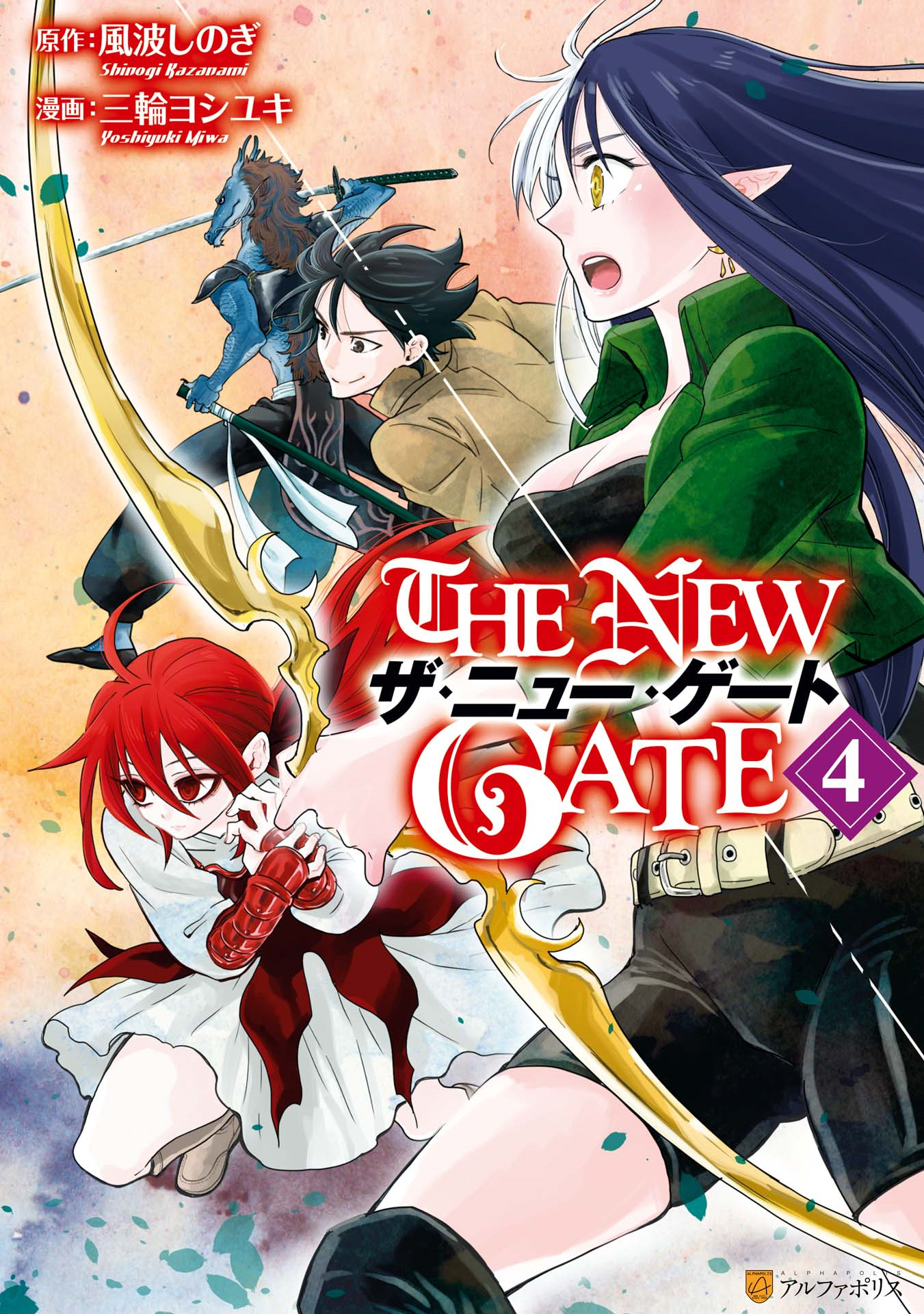 The New Gate - chapter 21 - #1
