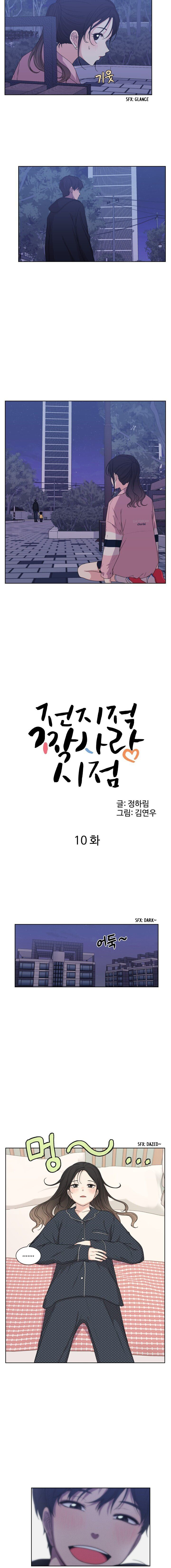 The Omniscient POV Of An Unrequited Love - chapter 10 - #2
