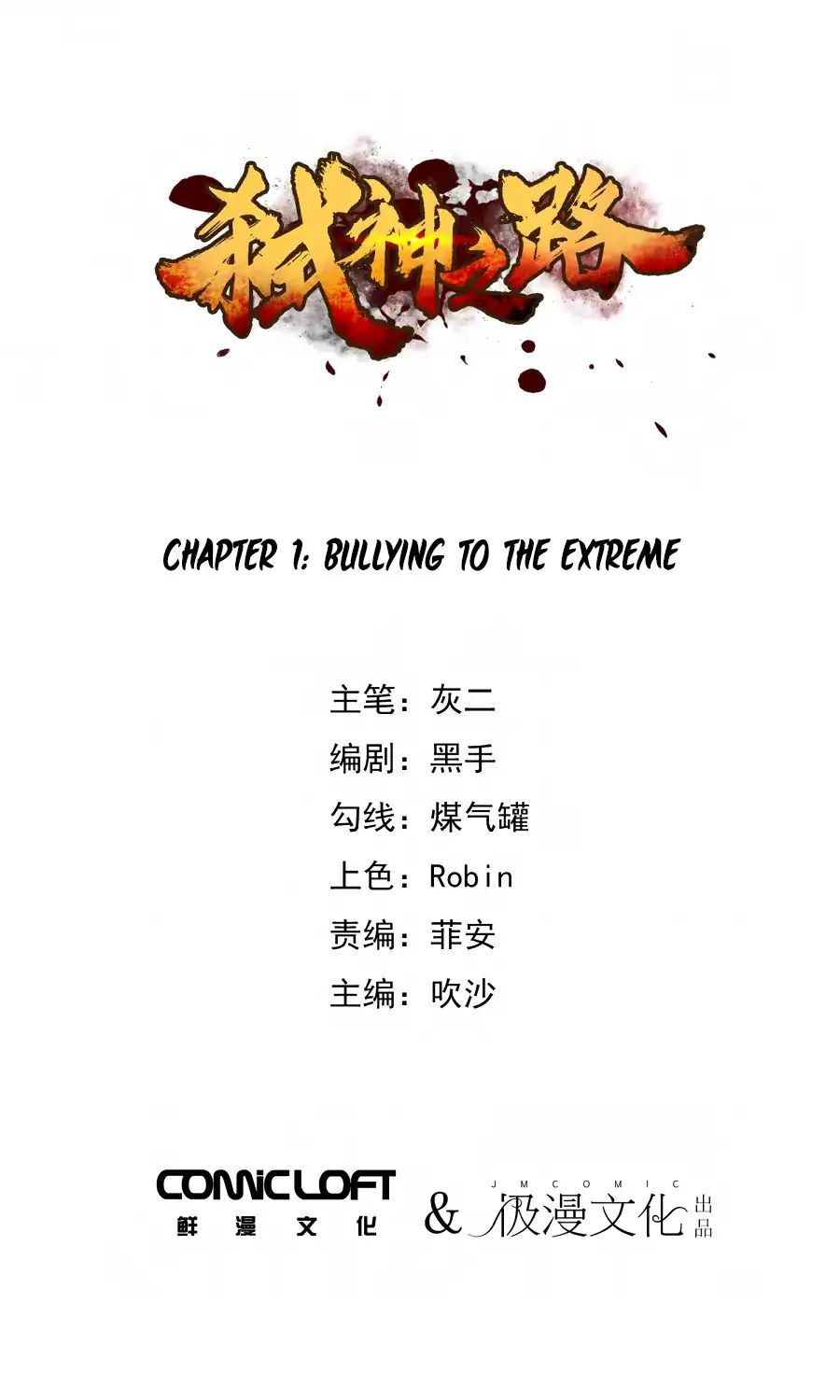 The Path of Murder - chapter 1 - #2