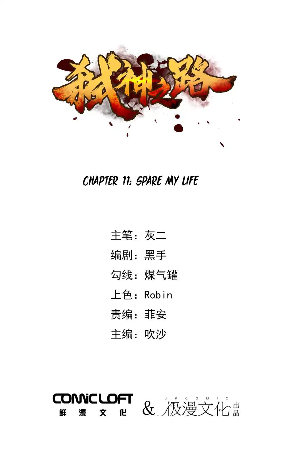 The Path of Murder - chapter 11 - #2
