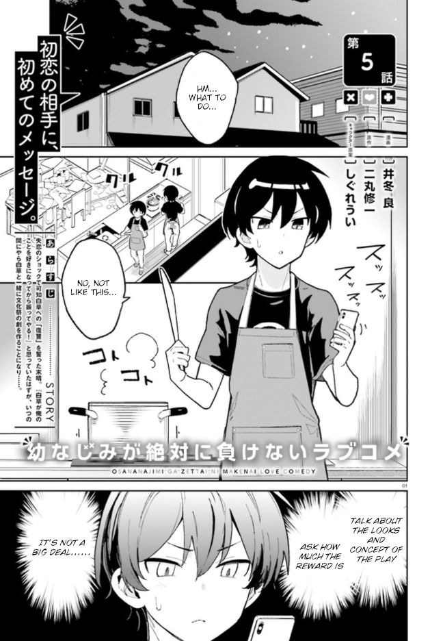 The Romcom Where The Childhood Friend Won't Lose! - chapter 5 - #1
