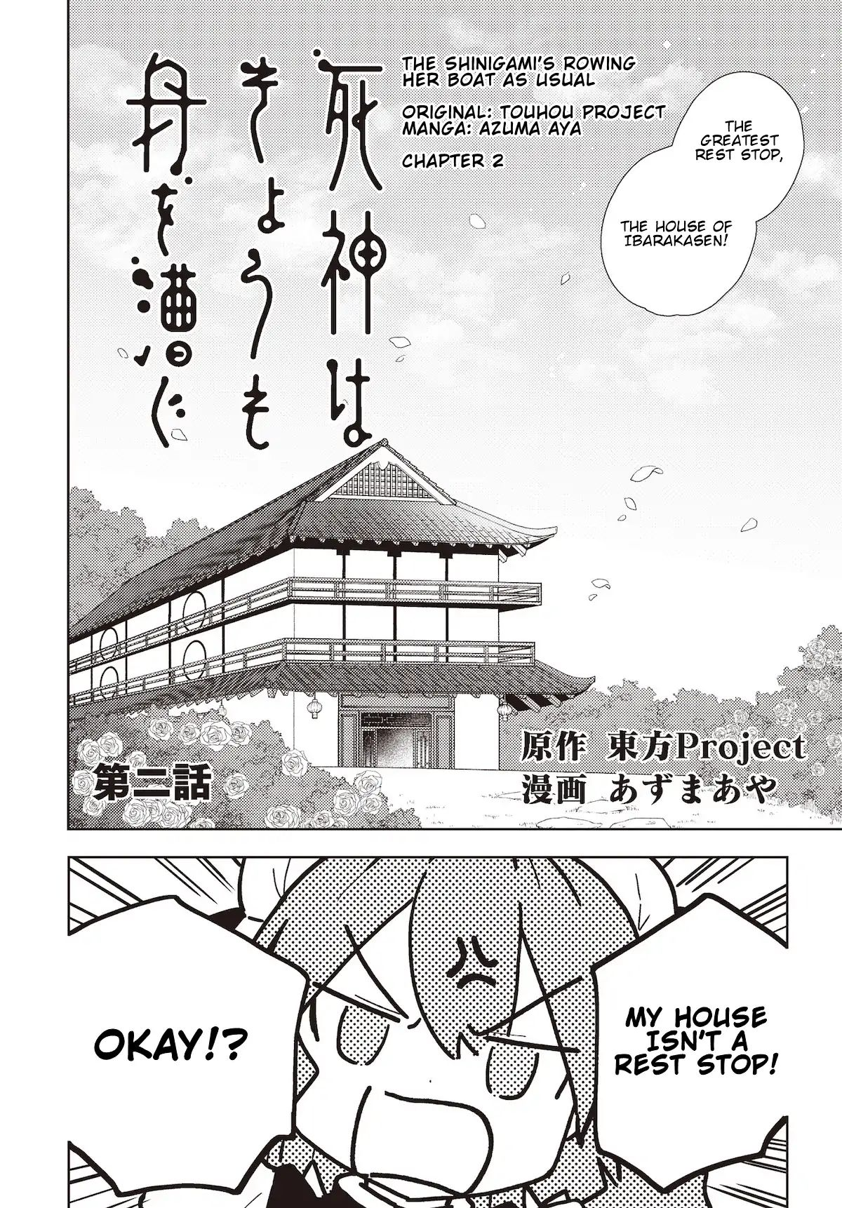 The Shinigami's Rowing Her Boat as Usual - Touhou - chapter 2 - #2
