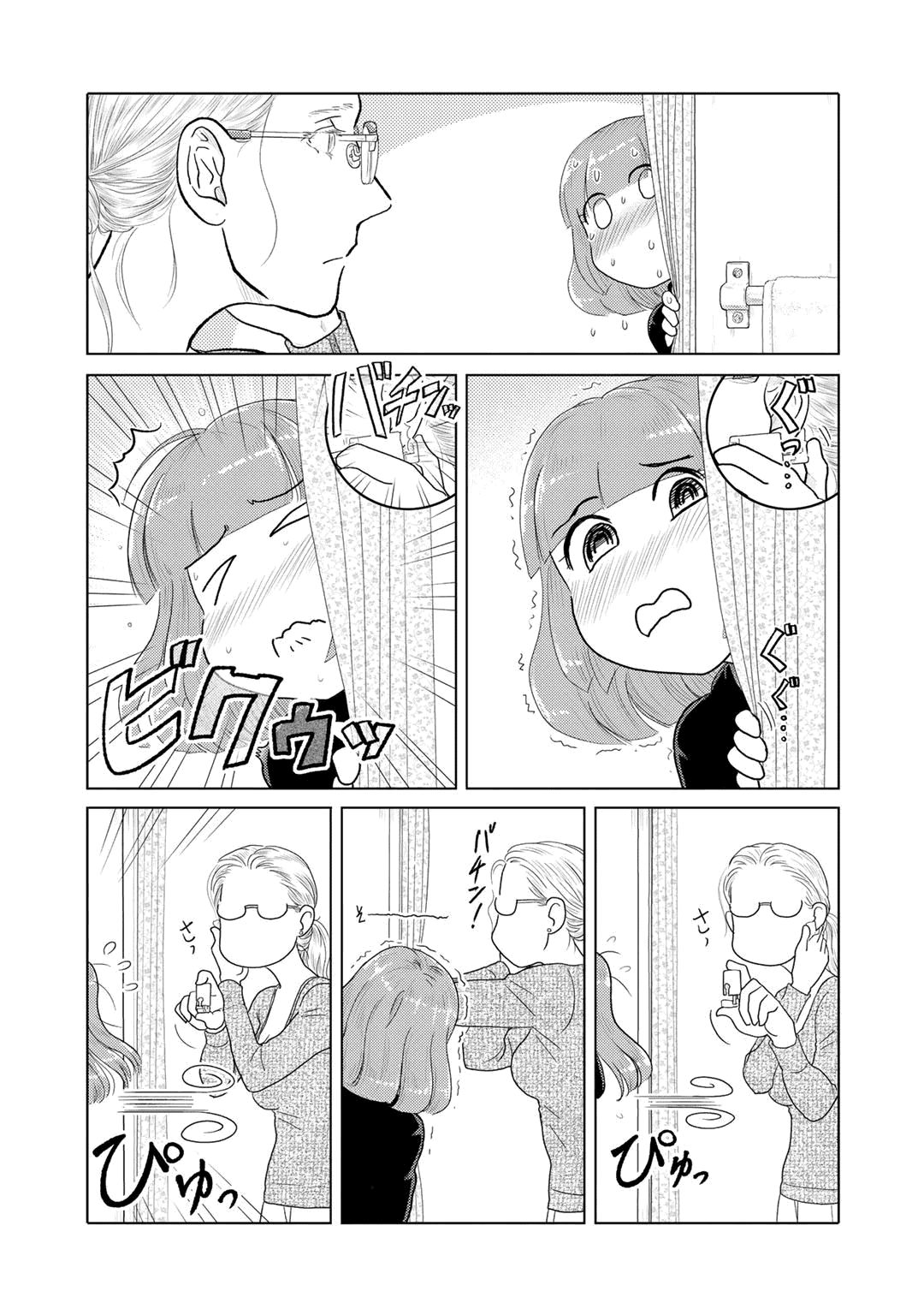 The Two Of Them Are Pretty Much Like This - chapter 26 - #3