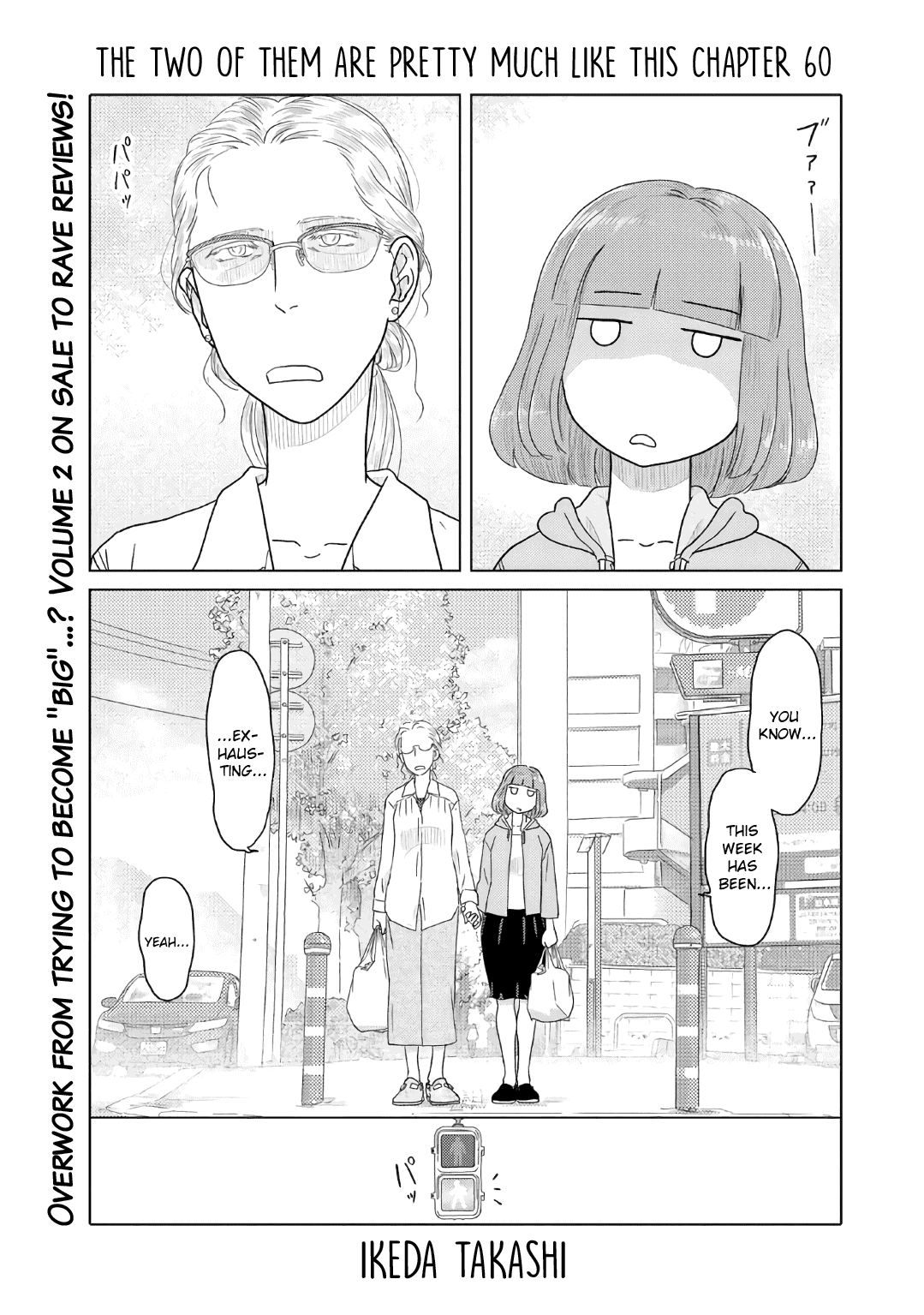 The Two Of Them Are Pretty Much Like This - chapter 60 - #1