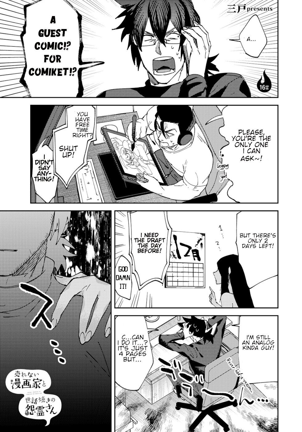 The Unpopular Mangaka And The Helpful Ghost - chapter 16 - #1