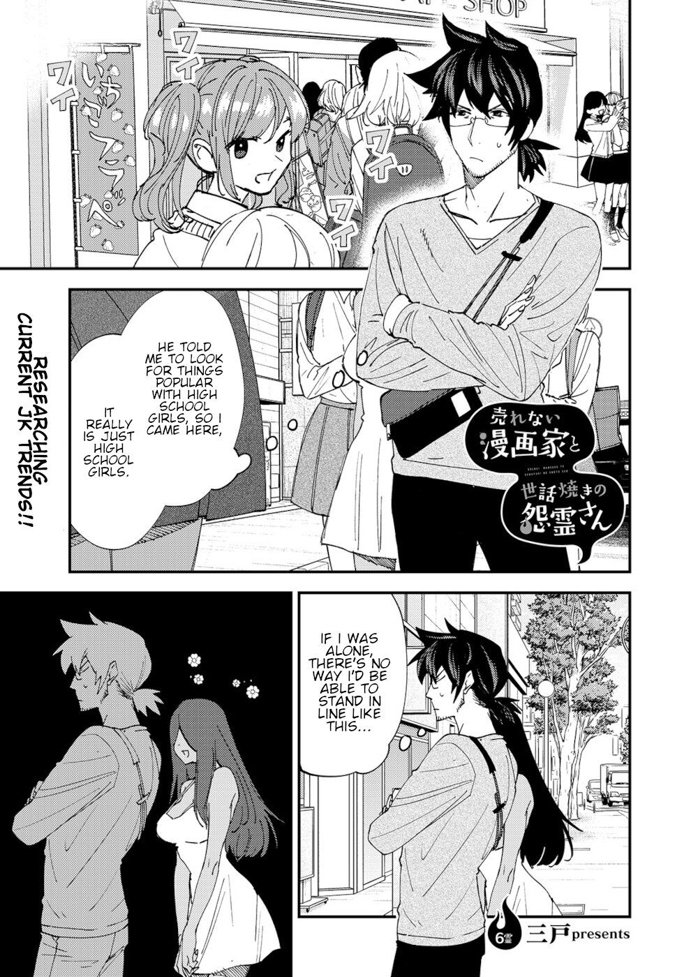 The Unpopular Mangaka And The Helpful Ghost - chapter 6 - #1