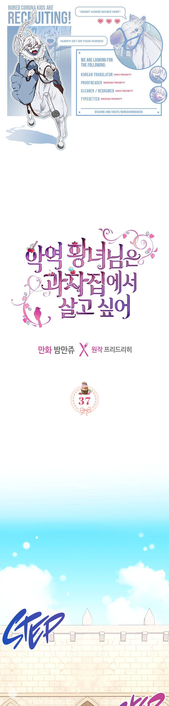 The Villainous Princess Wants To Live In A Gingerbread House - chapter 37 - #1