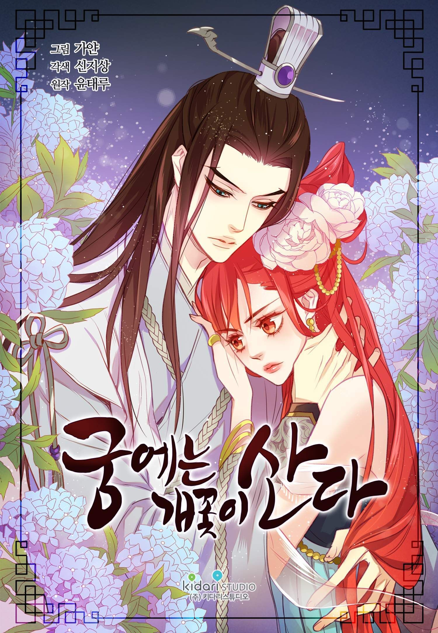 The Wicked Queen - chapter 88 - #3