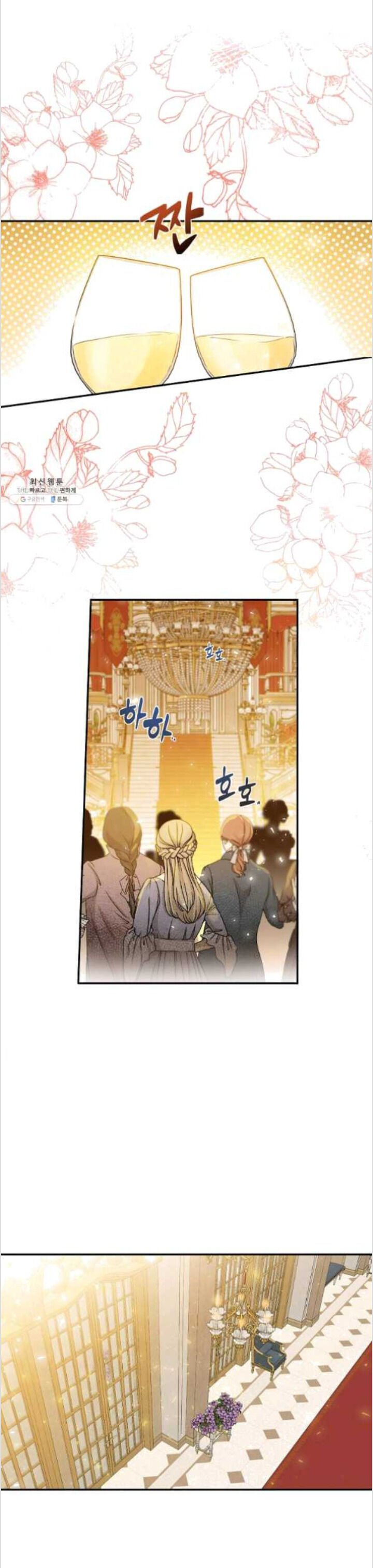 This Is an Obvious Fraudulent Marriage - chapter 83 - #2