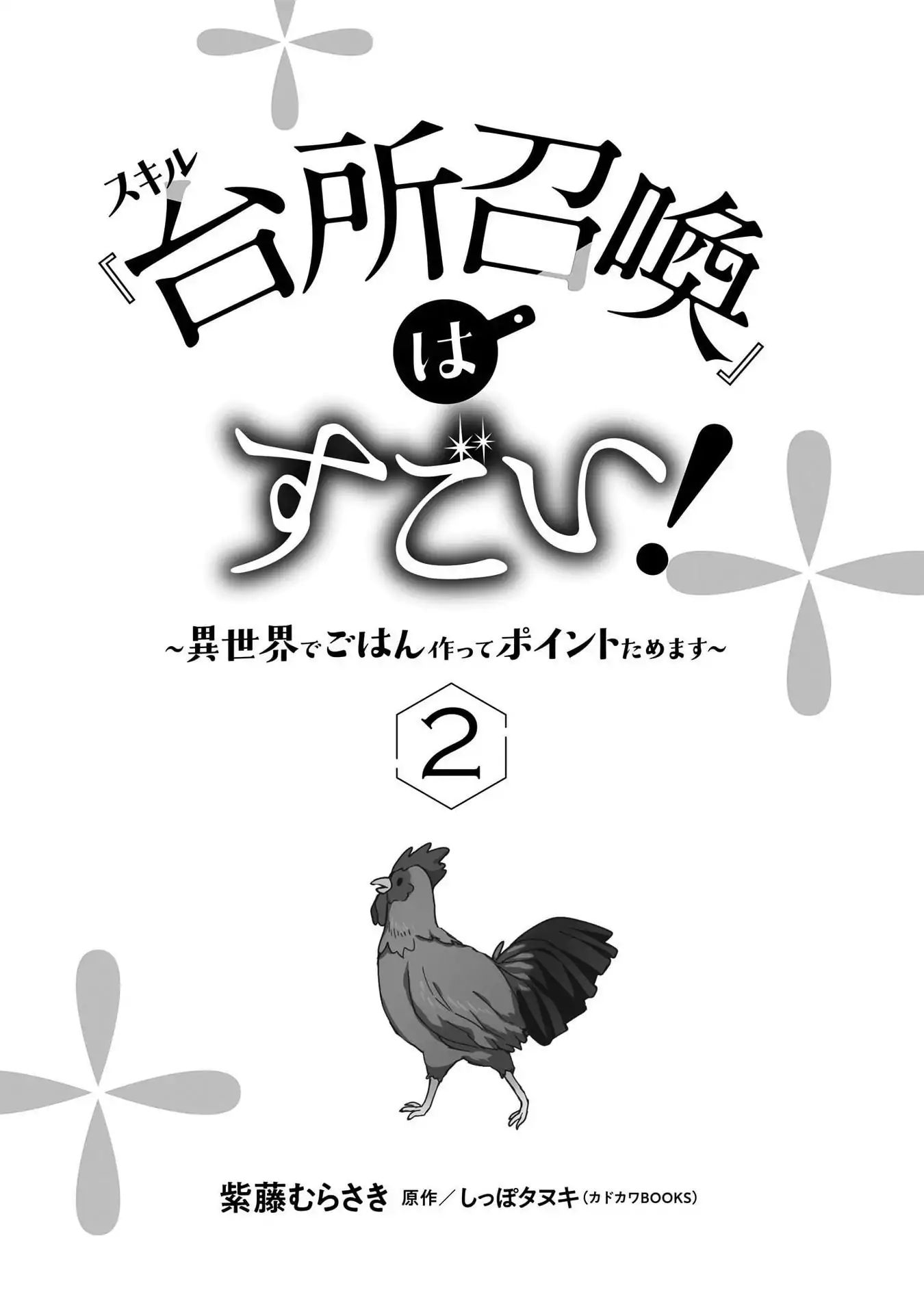 """This """"Summon Kitchen"""" Skill is Amazing! ~Amassing Points By Cooking in Another World~ - chapter 11.5 - #2"""
