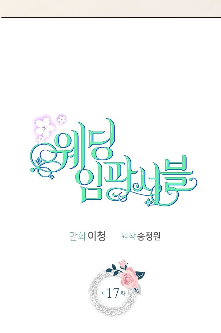 Wedding Impossible - chapter 17 - #2