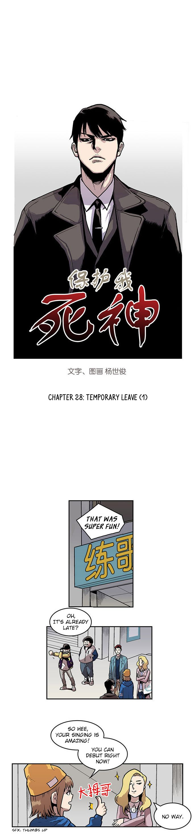 West-North's Grim Reaper - chapter 28 - #1