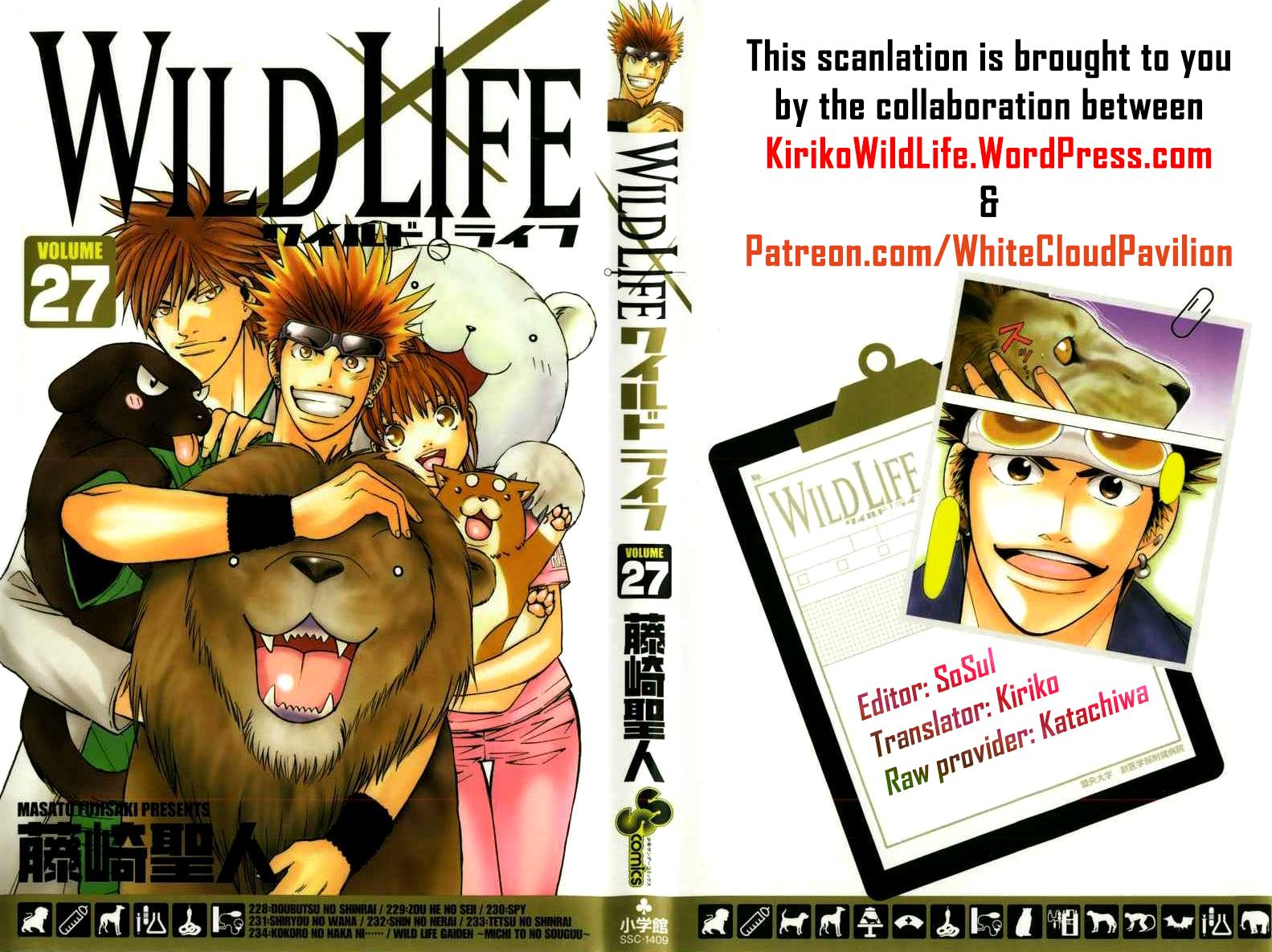 Wild Life - chapter 159 - #1