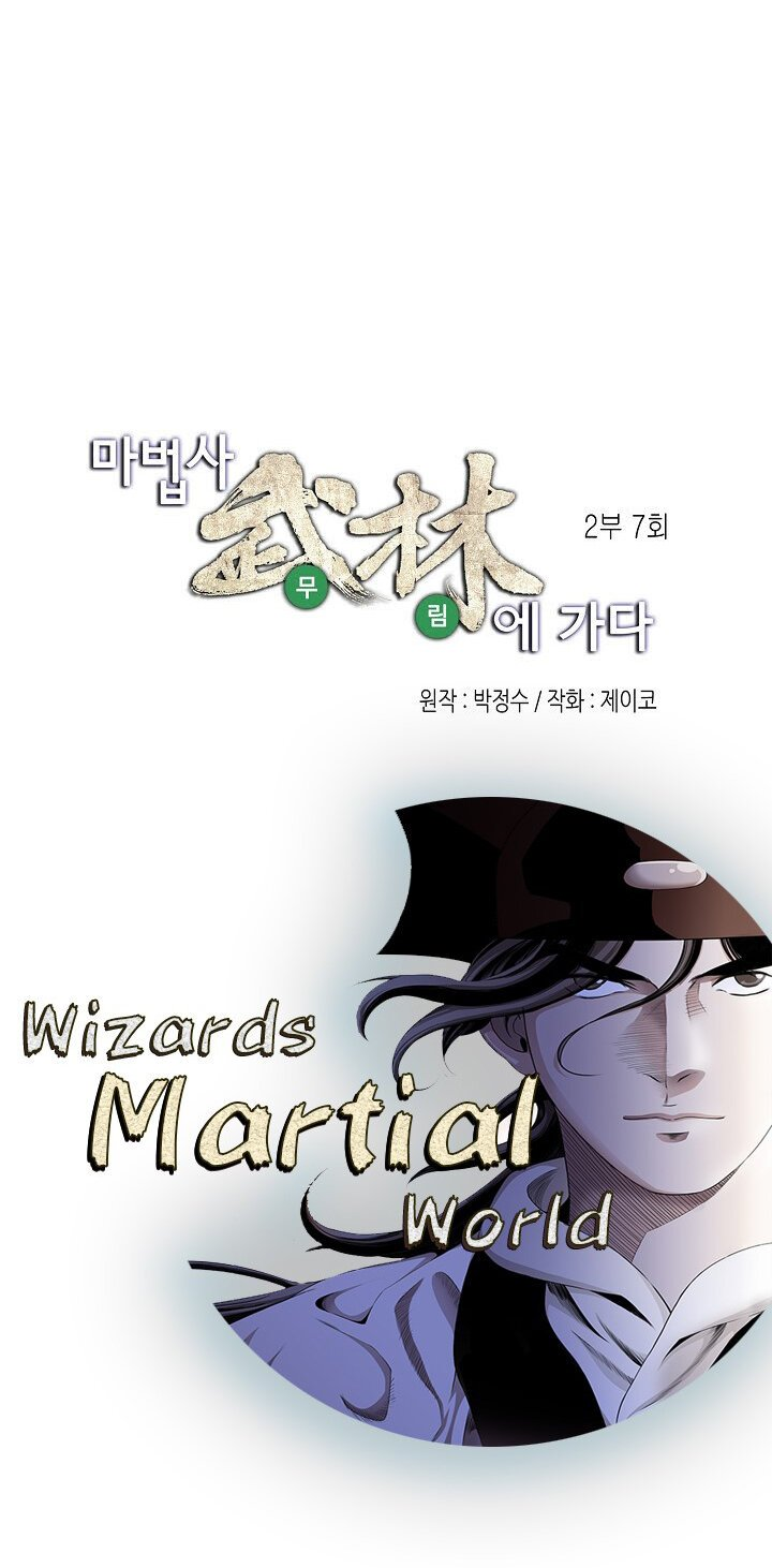 Wizard'S Martial World - chapter 66 - #2