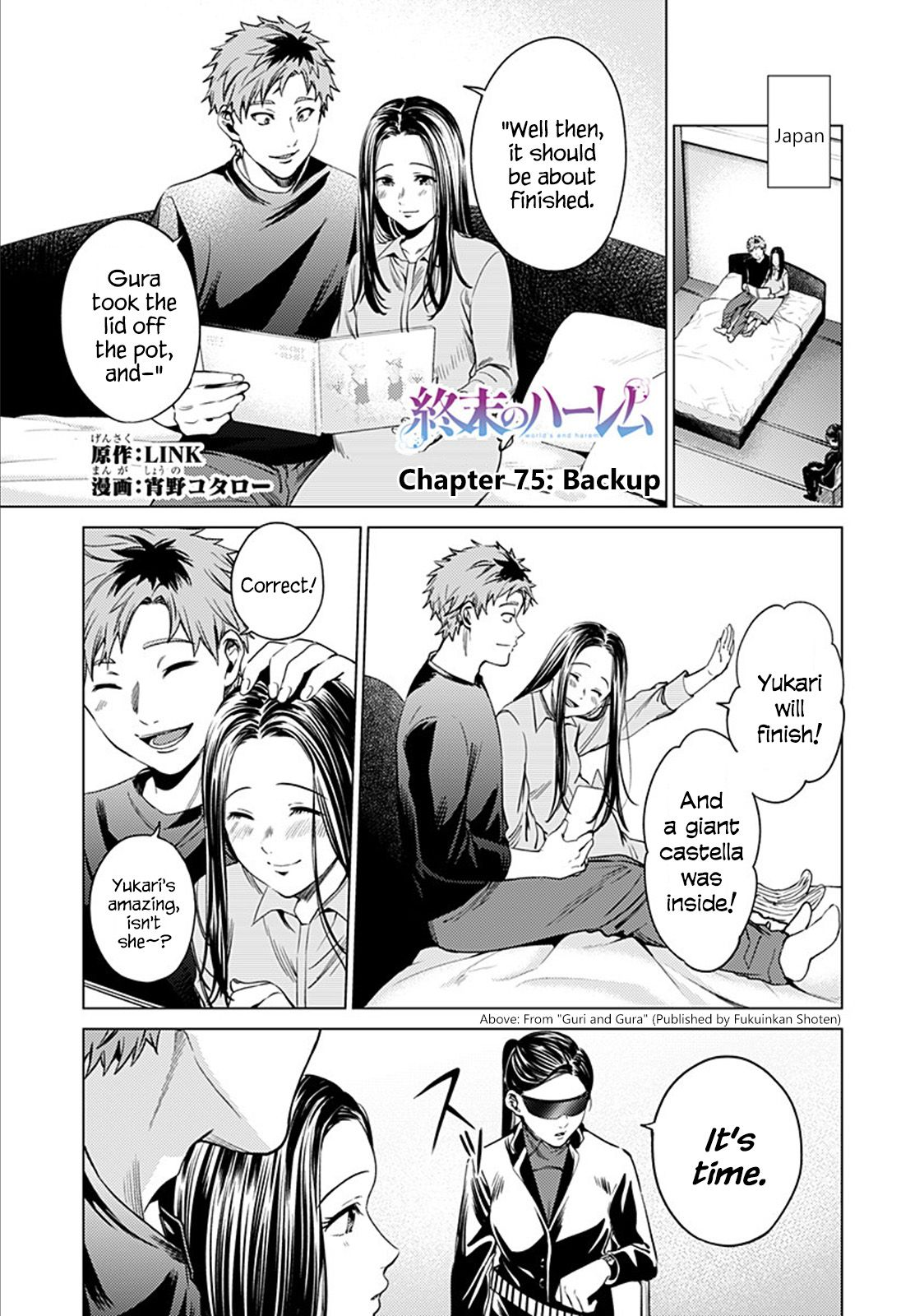 World's End Harem - chapter 75 - #1