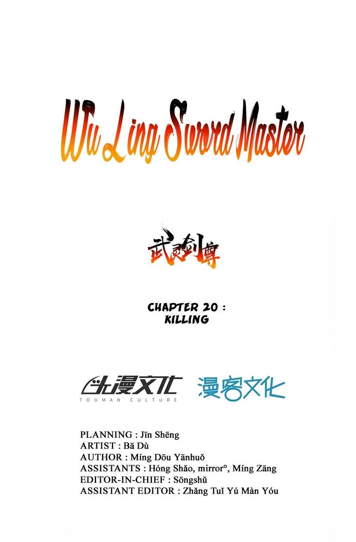 Wu Ling Sword Master - chapter 20 - #1