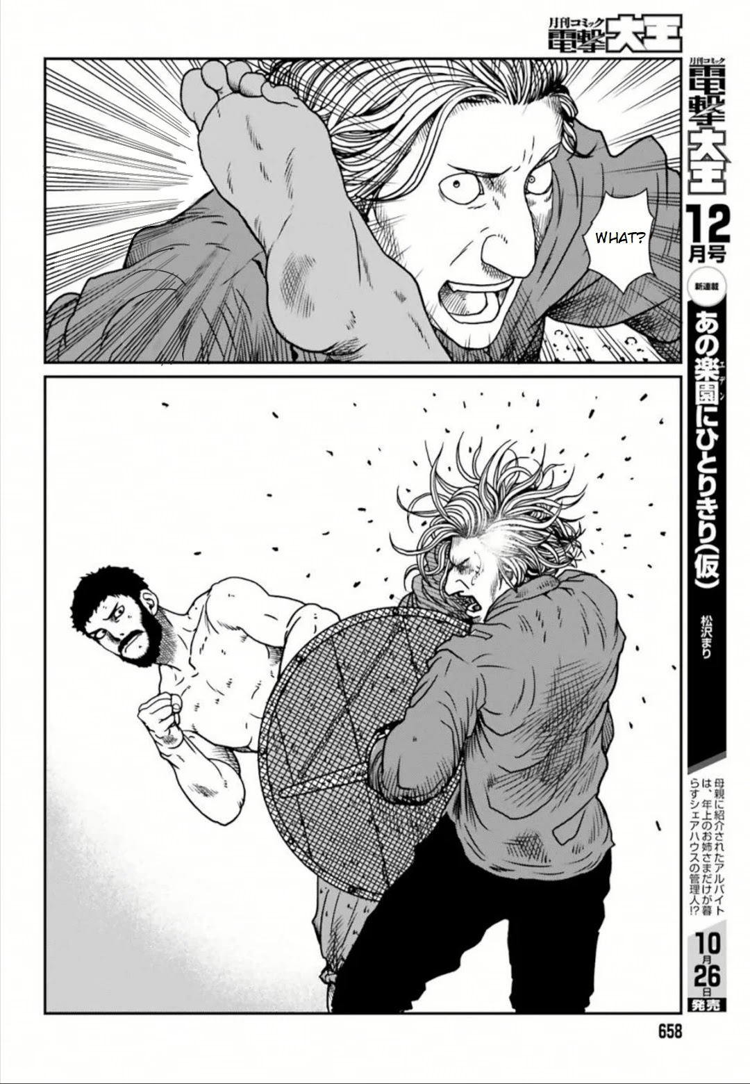Yajin Tensei: Karate Survivor In Another World - chapter 5.3 - #2