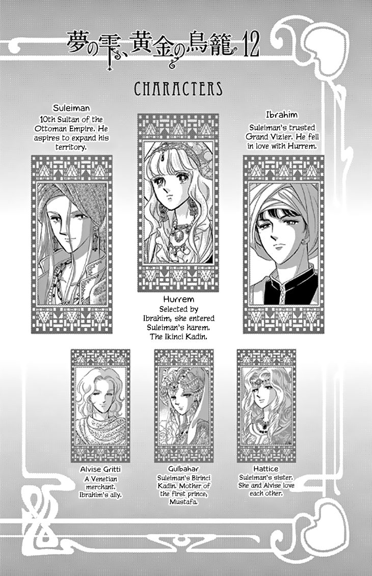 Drops of Dreams, The Golden Birdcage - chapter 45 - #3